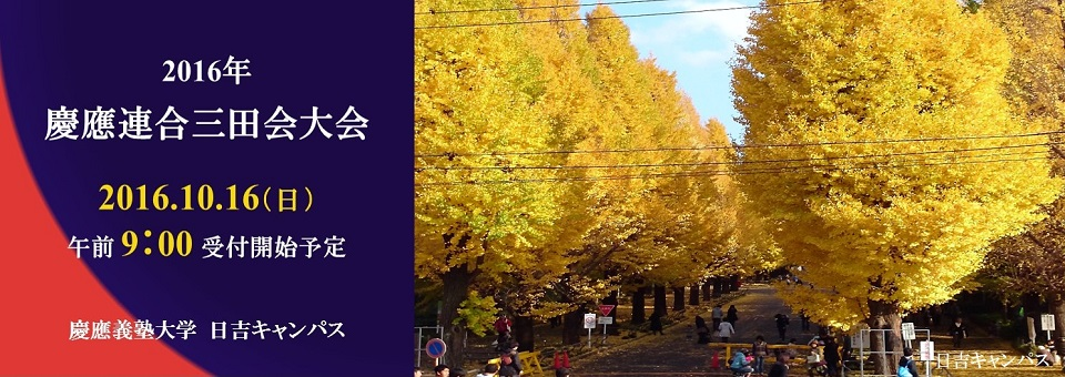 2016年 慶應連合三田会大会